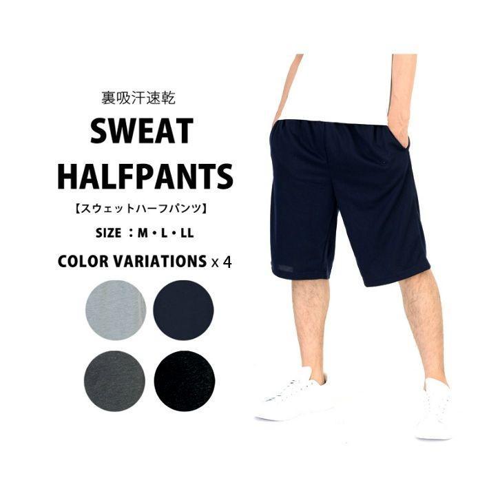 ショートパンツ ハーフパンツ 短パン メンズ スウェット 薄手でサラッとした履き心地 夏 ルームウェアー ネコポス 送料無料 dia-star