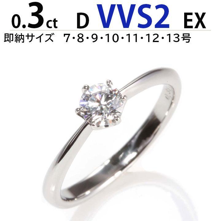婚約指輪 安い 婚約指輪 ティファニー6本爪デザイン 婚約指輪 ダイヤ 0.3ct  D-VVS2-EX エンゲージリング 鑑定書付 婚約指輪 普段使い 婚約指輪 シンプル