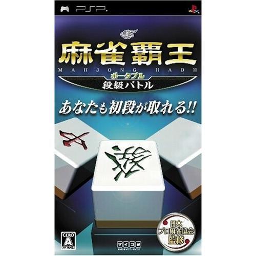 麻雀覇王ポータブル 段級バトル - PSP diamod-snap987