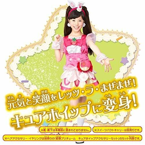 キラキラプリキュアアラモード キュアホイップ 変身プリチューム キッズコスチューム 女の子 95cm-115cm|diamod-snap987|05