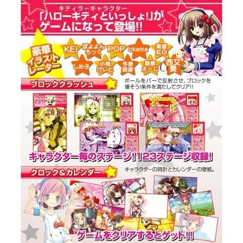 ハローキティといっしょ! ブロッククラッシュ123! ! - PSP|diamod-snap987|02