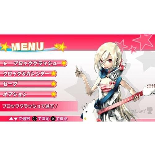 ハローキティといっしょ! ブロッククラッシュ123! ! - PSP|diamod-snap987|04