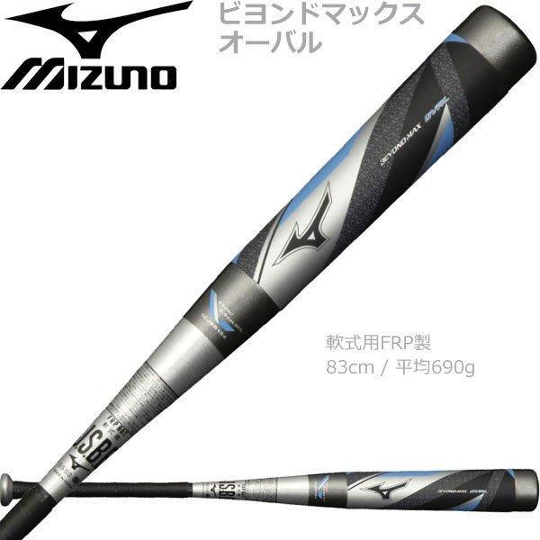 贅沢品 野球 軟式用 バット ミズノ MIZUNO 軟式用FRP製 ビヨンドマックス オーバル 83cm 690g平均 限定商品, アワノマチ 1e53dc6f