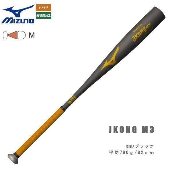 野球 バット 中学硬式用 金属製 ミズノ MIZUNO グローバルエリート Jコング M3 ミドル ブラック 82cm790g平均
