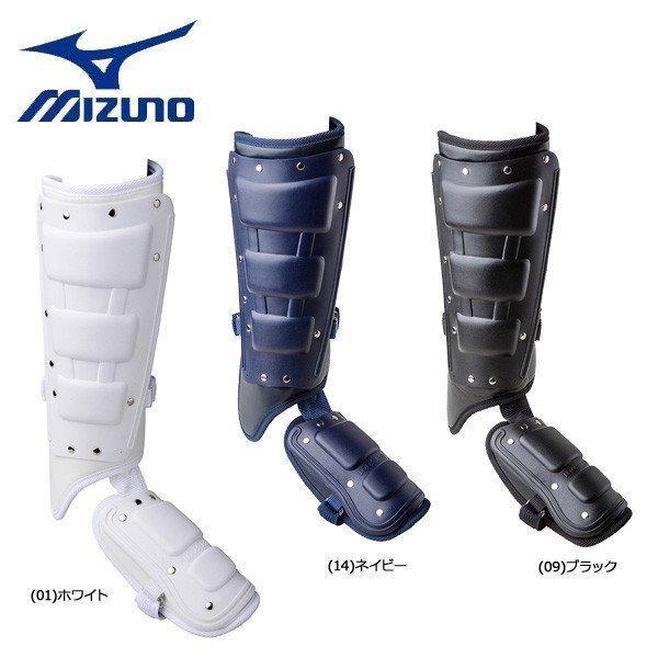 野球 MIZUNO ミズノ フットガード 打者用防具 -高校野球対応-