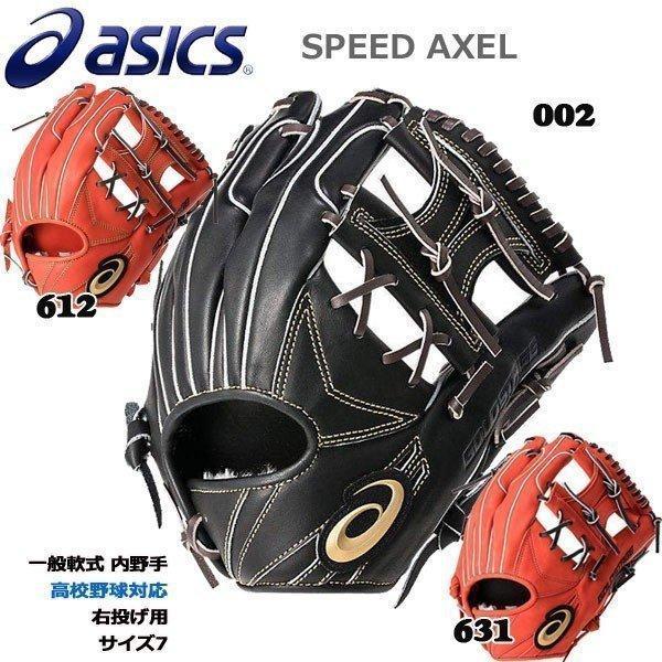 野球 軟式グローブ 一般用 内野手用 タテ型 アシックスベースボール asicsbaseball ゴールドステージ スピードアクセル サイズ7 新球対応