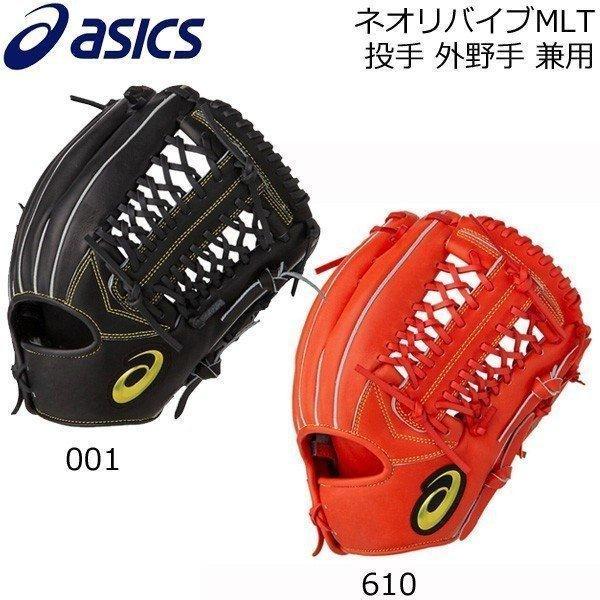 【2018最新作】 アシックス 一般硬式 投手 グラブ 袋付き ネオリバイブ MLT アシックス 投手 外野手 兼用 袋付き, Abe Web Shop:c6f3e197 --- airmodconsu.dominiotemporario.com