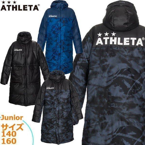 ジュニア サッカー ベンチコート アスレタ ATHLETA ベンチコート 子供用 フットサル スポーツ 防寒具 ath-19aw あすつく