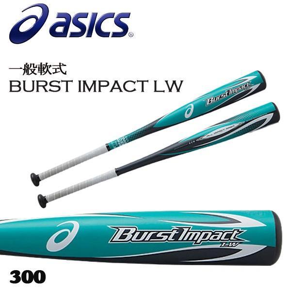 最新入荷 野球 軟式バット 金属+ウレタン 一般用 アシックスベースボール asicsbaseball BURST IMPACT LW バーストインパクトLW 83cm 84cm 新球対応, 運動会屋 ONLINE SHOP e4d85dda
