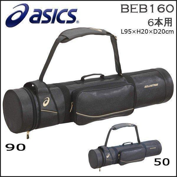 野球 asics アシックス ゴールドSTAGE ゴールドステージ 一般用バットケース -6本用-
