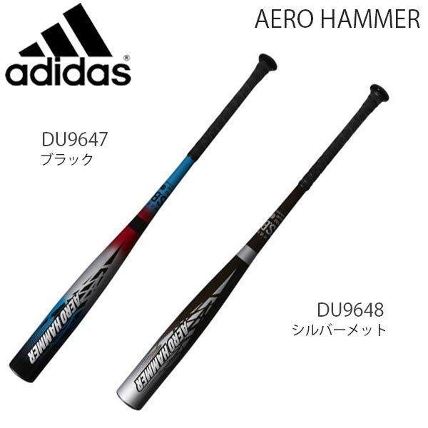 【気質アップ】 野球 バット HAMMER 超々硬カーボン製 一般軟式用 アディダス adidas AERO HAMMER エアロハンマー adidas 83cm トップバランス 83cm 85cm 87cm 新球対応, ステンドグラス 七色つむぎ:b4509d1a --- airmodconsu.dominiotemporario.com
