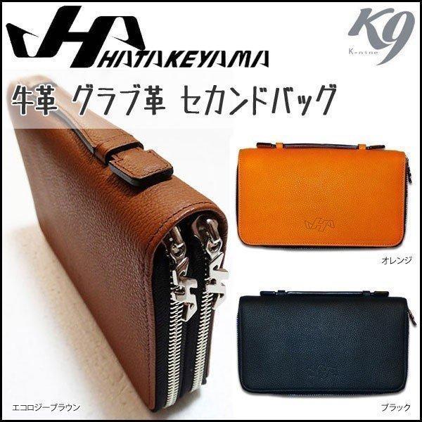 野球 HATAKEYAMA ハタケヤマK9 ケーナイン 牛革 グラブ革 セカンドバッグ 横22×縦13×幅4cm