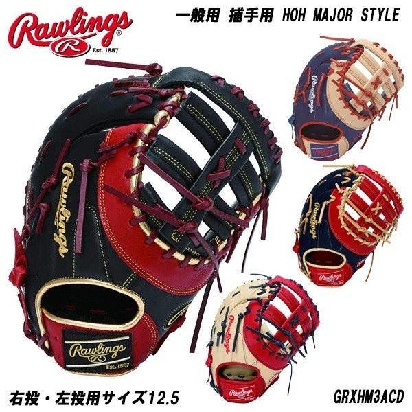 【保証書付】 ローリングス Rawlings ローリングス 軟式ファーストミット 一塁手 一般用 指あて サイズ12.5 Rawlings GRXHM3ACD GRXHM3ACD, サンオータス:60983946 --- airmodconsu.dominiotemporario.com
