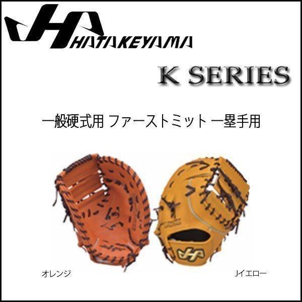 【正規取扱店】 野球 グラブ 一般硬式用 グローブ HATAKEYAMA 一般硬式用 ハタケヤマ HATAKEYAMA K SERIES ファーストミット 一塁手用 一塁手用, AKD通販Priceless:5fbefbda --- airmodconsu.dominiotemporario.com