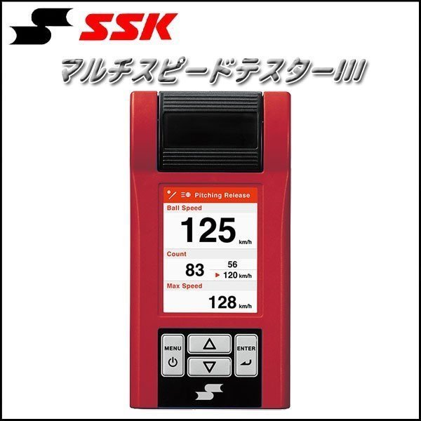 直営店に限定 野球 ゴルフ エスエスケイ SSK スイング マルチスピードテスターIII スピード測定器 スイング 野球 SSK ピッチング, タンタンポッポ:bc8b675c --- airmodconsu.dominiotemporario.com