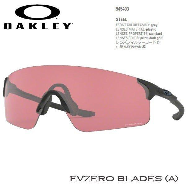 オークリー サングラス スポーツ EVゼロ ブレーズ OAKLEY EVZERO BLADES (A) フレーム Steel レンズ Prizm Dark Golf アジアフィット あすつく