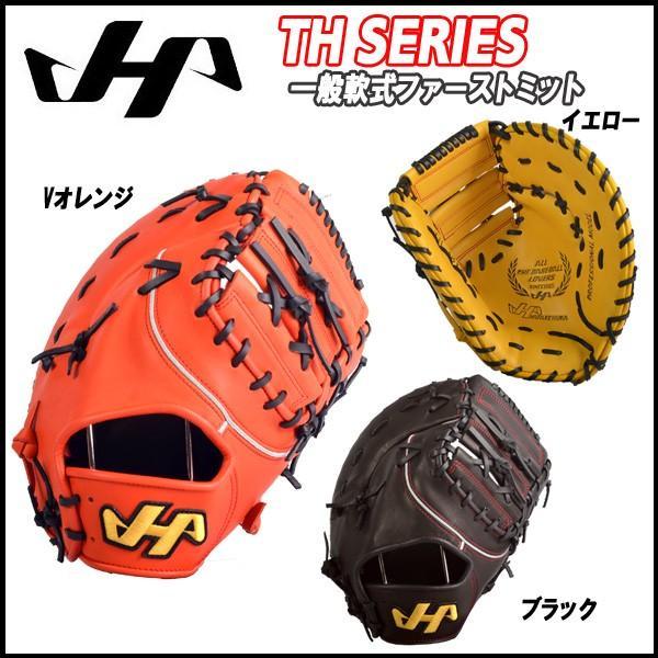 セットアップ 野球 グラブ グローブ ミット 一般 軟式用 ハタケヤマ HATAKEYAMA THシリーズ ファーストミット 一塁手 新球対応, カサイグン 467e5a00