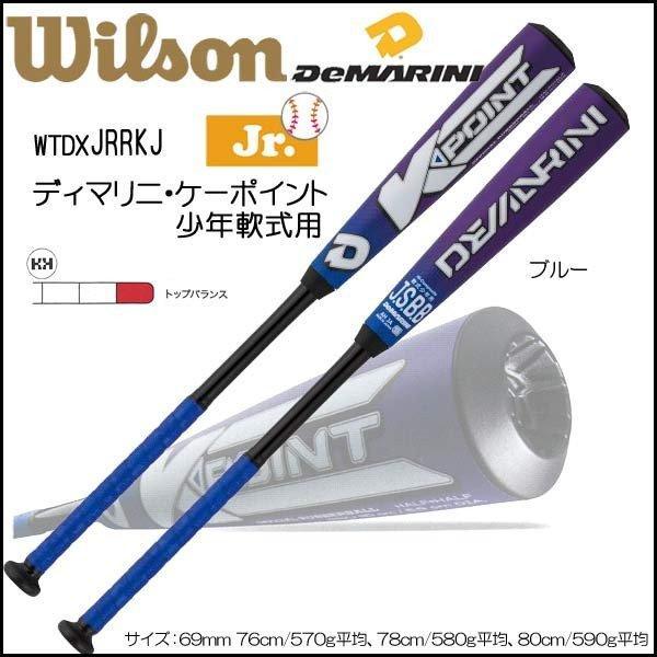 【メール便不可】 Wilson ウィルソン Demarini ディマリニ K-POINT ケーポイント 少年軟式用 ジュニア用 バット トップバランス 新球対応, すず陶 c18e3a0e
