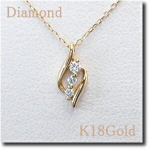 【高知インター店】 流れるようなラインが美しい ダイヤモンドネックレス ダイヤモンド/K18Gold(ゴールド) ウェーブ/k18 ネックレス/3石【送料無料】 10P03Dec16, カミフクオカシ 4ce20146
