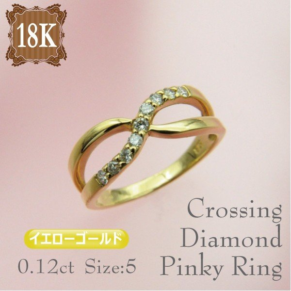 おすすめ ダイヤモンド ホワイトデー 彼女 ギフト 指輪 リング K18 ダイヤ クロッシング クロス ピンキーリング 小指 【5号サイズ】, capax Online Shop c6afb44d