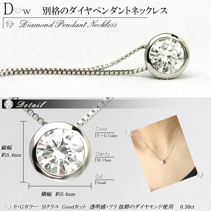 今だけ G-SI2-G 0.29ctが大特価!42,800円(税込)素材・デザインが選べるダイヤペンダントネックレス ソーティング付( 鑑定書の元 )誕生日プレゼント 女性|diaw|03
