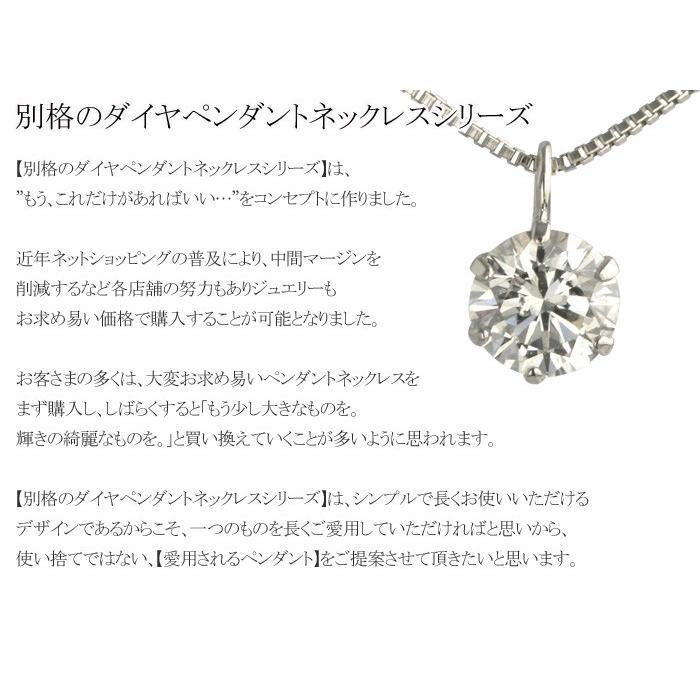 ダイヤモンド ネックレス 0.2ct 一粒 ダイヤネックレス プラチナ PT900 ゴールド K18 ピンクゴールド K18PG レディース カラーレス 品質保証書付 送料無料 diaw 12
