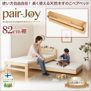 すのこベッド ベッド 然木 すのこペアベッド 82cm 棚