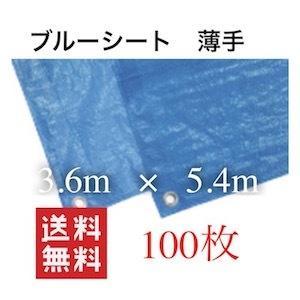 ブルーシート 防水 色 サイズ 3.6×5.4