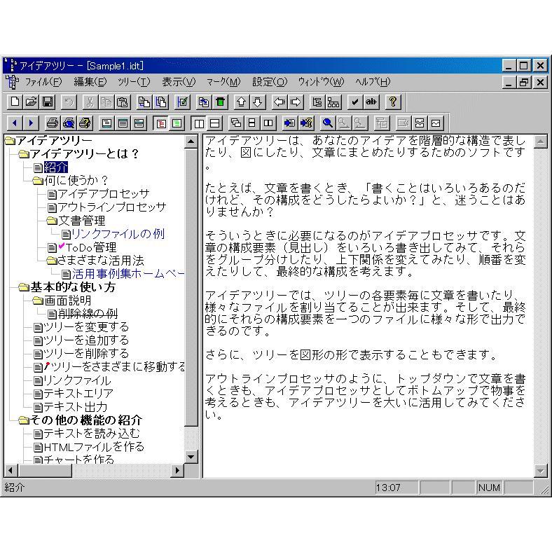 アイデアプロセッサ アイデアツリー(ダウンロード版) dicresoft