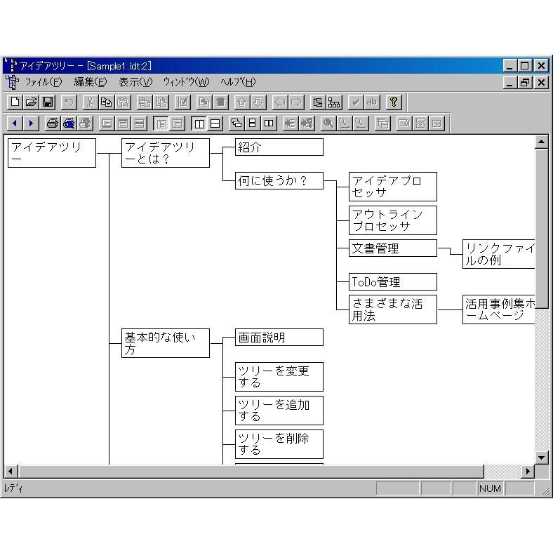 アイデアプロセッサ アイデアツリー(ダウンロード版) dicresoft 02