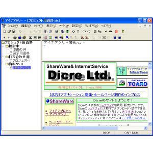 アイデアプロセッサ アイデアツリー(ダウンロード版) dicresoft 03