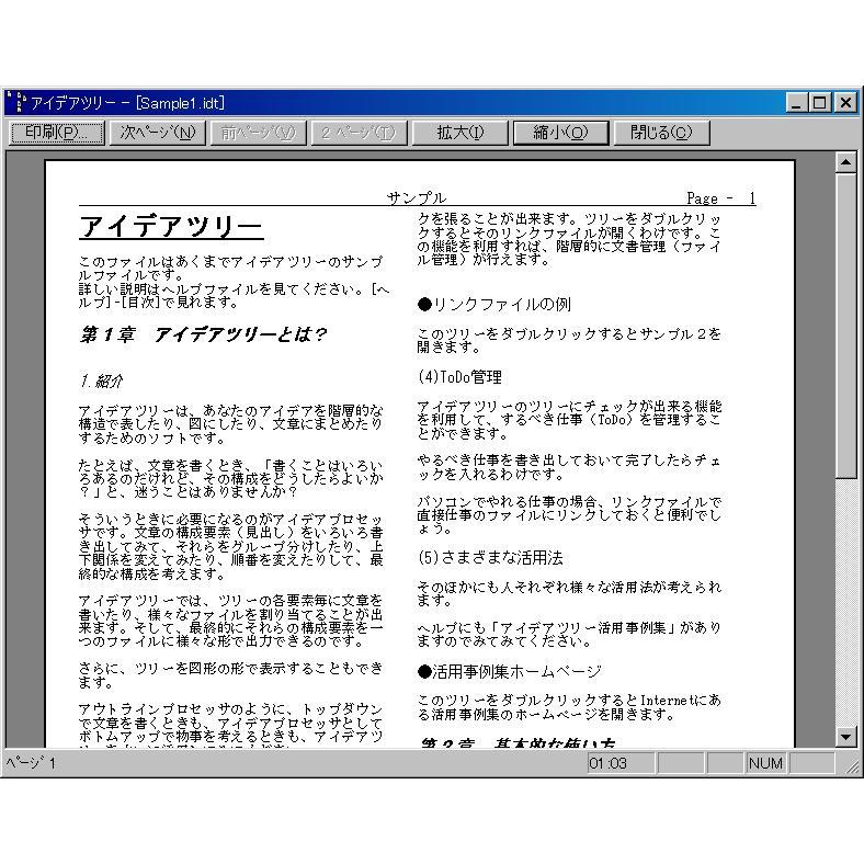 アイデアプロセッサ アイデアツリー(ダウンロード版) dicresoft 04