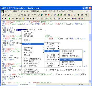 HTMLエディタ HyperEdit(ダウンロード版) dicresoft 03