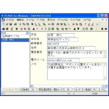 カード型データベース TCARD(ダウンロード版)|dicresoft