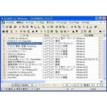 カード型データベース TCARD(ダウンロード版)|dicresoft|02