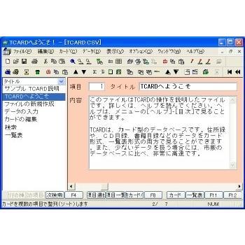 カード型データベース TCARD(ダウンロード版)|dicresoft|04