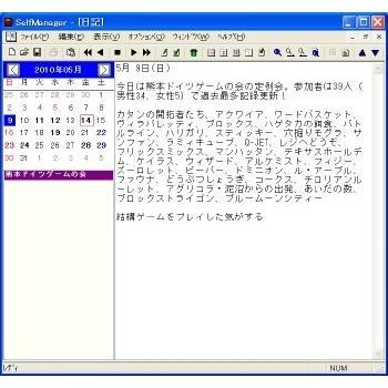 スケジュールソフト SelfManager ダウンロード版 dicresoft 02