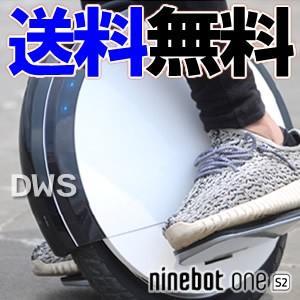 【メーカー直送】Ninebot One S2 (ナインボット ワン S2) 【代引不可】【後払不可】【同梱不可】