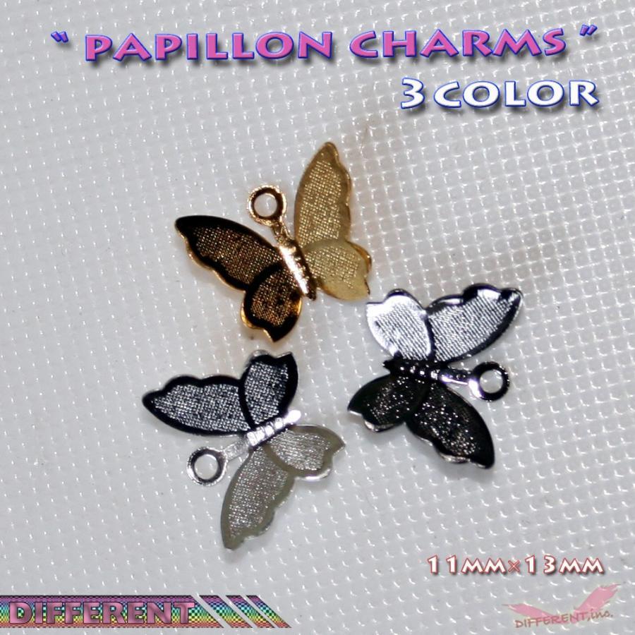 蝶々 メタル mini パピヨン チャームパーツ 激安販売 3colors|different