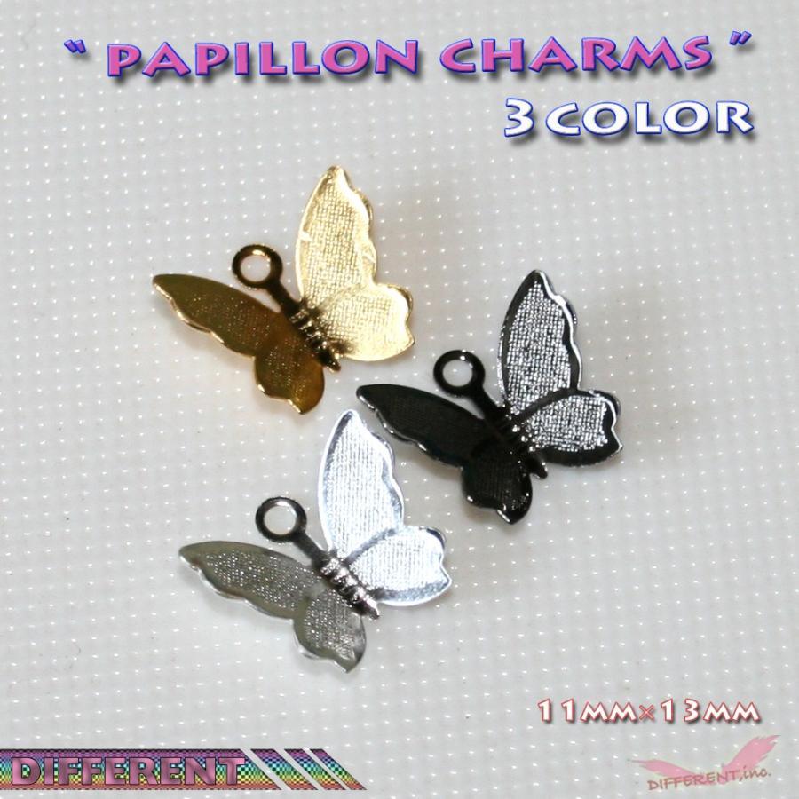 蝶々 メタル mini パピヨン チャームパーツ 激安販売 3colors|different|02