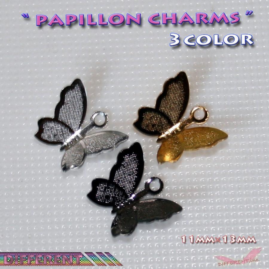 蝶々 メタル mini パピヨン チャームパーツ 激安販売 3colors|different|04