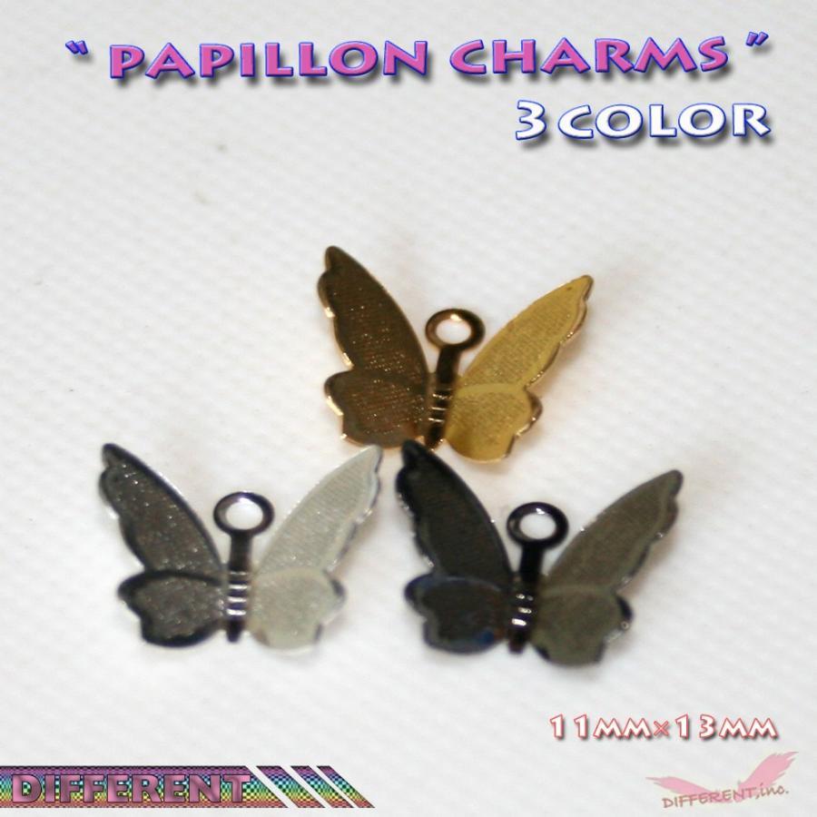蝶々 メタル mini パピヨン チャームパーツ 激安販売 3colors|different|05