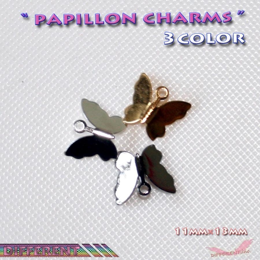 蝶々 メタル mini パピヨン チャームパーツ 激安販売 3colors|different|06