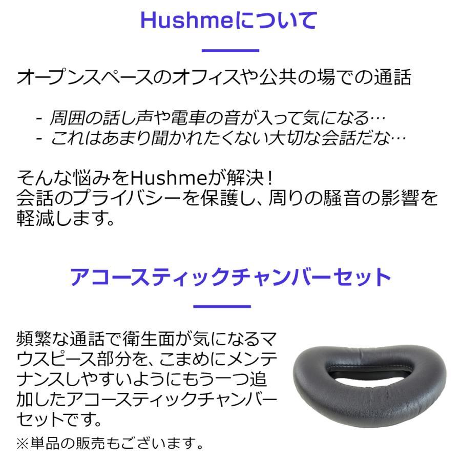 Hushme ハッシュミー 会話のプライバシーを保護し騒音の影響を軽減するパーソナルアコースティックデバイス 交換用アコースティックチャンバーのセット! digi-coordi 05