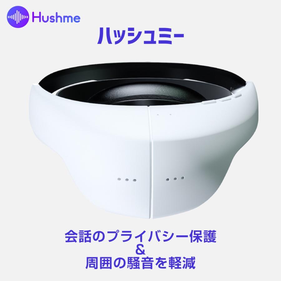 Hushme ハッシュミー 会話のプライバシーを保護し、騒音の影響を軽減するパーソナルアコースティックデバイス 在宅支援 リモートワーク支援 digi-coordi