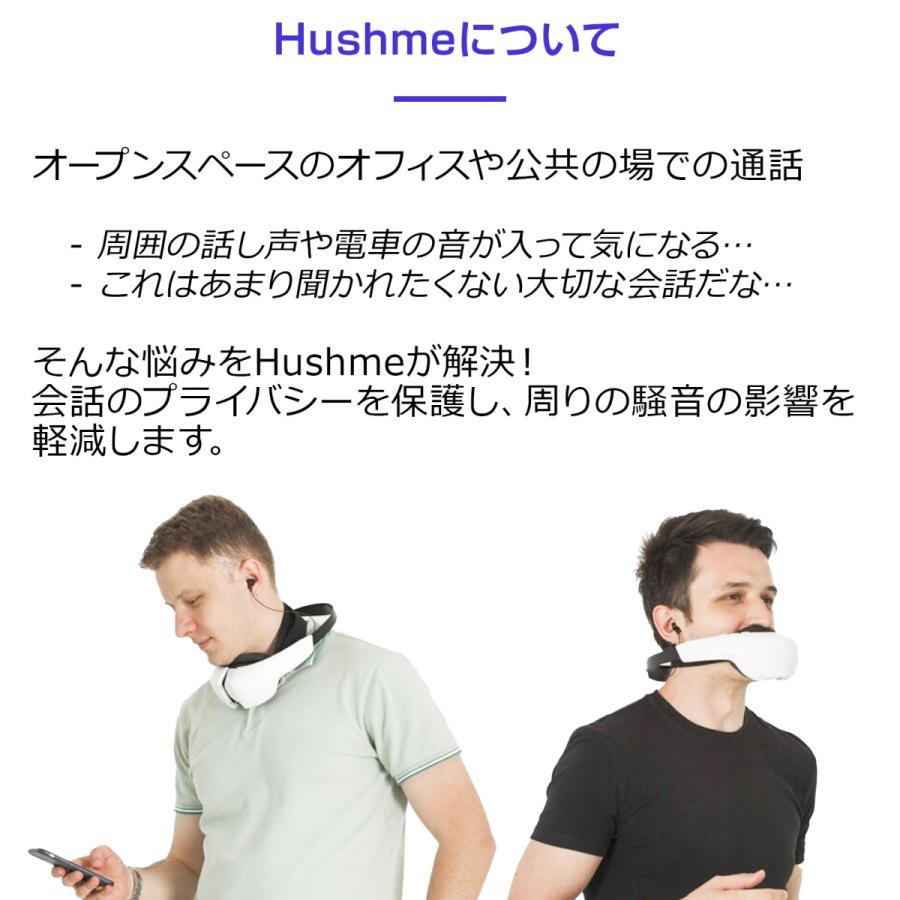 Hushme ハッシュミー 会話のプライバシーを保護し、騒音の影響を軽減するパーソナルアコースティックデバイス 在宅支援 リモートワーク支援 digi-coordi 05