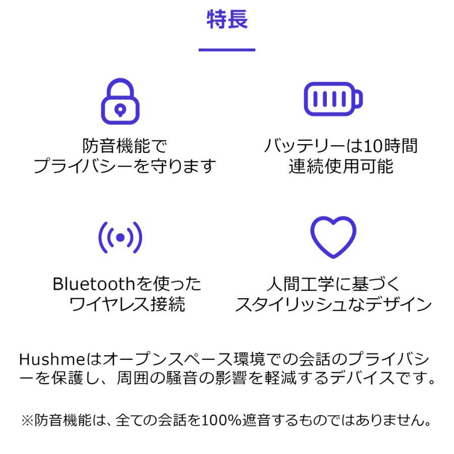 Hushme ハッシュミー 会話のプライバシーを保護し、騒音の影響を軽減するパーソナルアコースティックデバイス 在宅支援 リモートワーク支援 digi-coordi 06