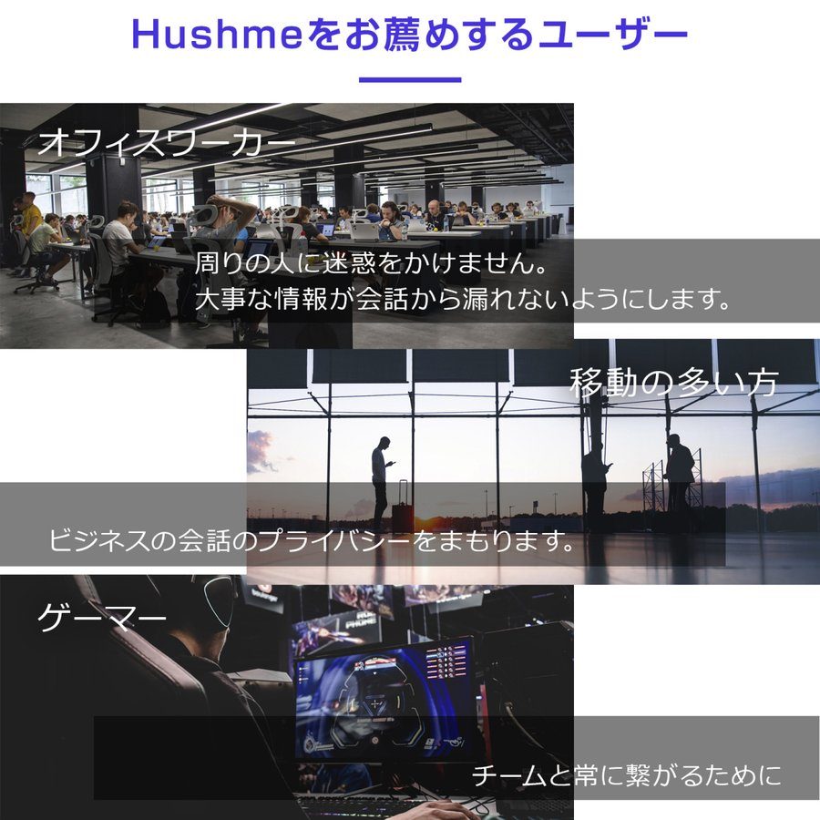 Hushme ハッシュミー 会話のプライバシーを保護し、騒音の影響を軽減するパーソナルアコースティックデバイス 在宅支援 リモートワーク支援 digi-coordi 08