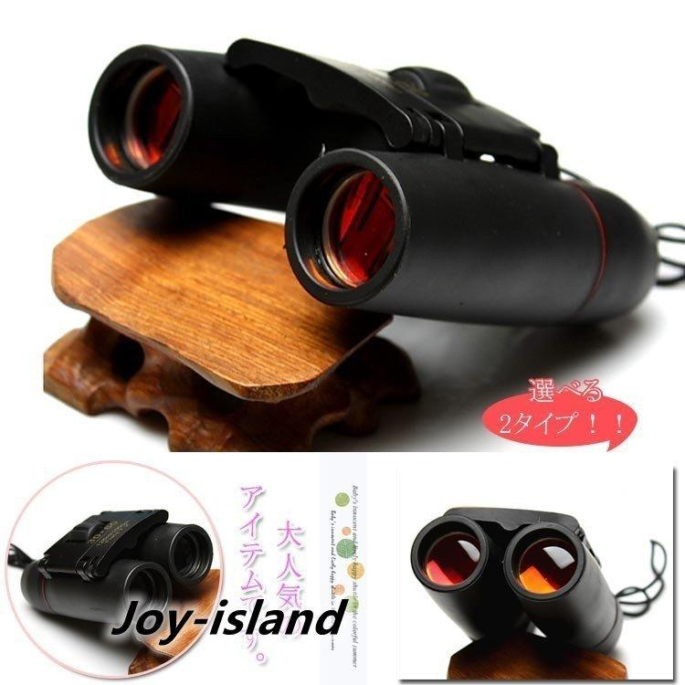 双眼鏡 30倍 小型 ズーム 登山 オペラグラス 高倍率|digipaonlinestore
