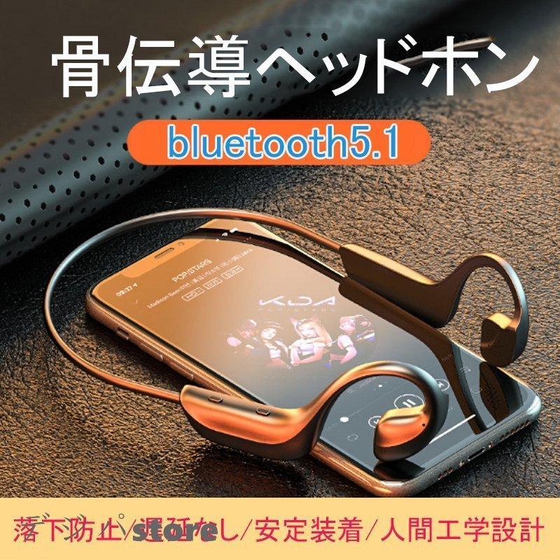 ワイヤレスイヤホン 骨伝導イヤホン 骨伝導ヘッドホン bluetooth5.1 スポーツ 生活防水 高音質 超軽量 マイク内蔵 ハンズフリー通話 iPhone Android対応 digipastore